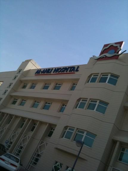 Al Ahli Hospital